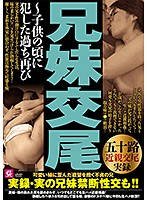 Brother And Sister Sex They Made A Mistake When They Were Kids, And Now They're Doing It Again Download