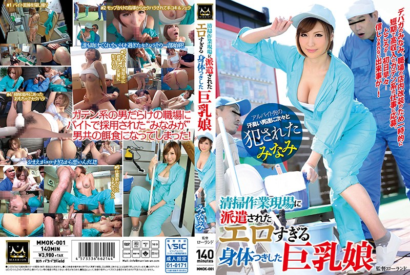 MMOK-001 The Dispatch Cleaning Lady's Body Is Too Erotic Big Tits Minami Natsuki Minami