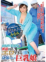 The Dispatch Cleaning Lady's Body Is Too Erotic Big Tits Minami Natsuki Minami Download