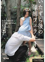 F***ed (フェラ)blowjobs After Teasing. In The Mouths Of 12 Little Girls. Deep Action Scenes Collection 3.