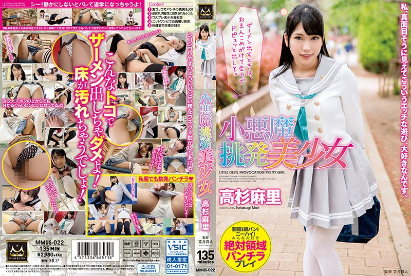MMUS-022 A Tempting Little Devil Beautiful Girl Mari Takasugi