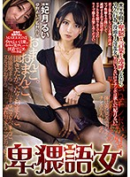 [MMYM-032] Dirty-Talking Woman - Rui Hizuki