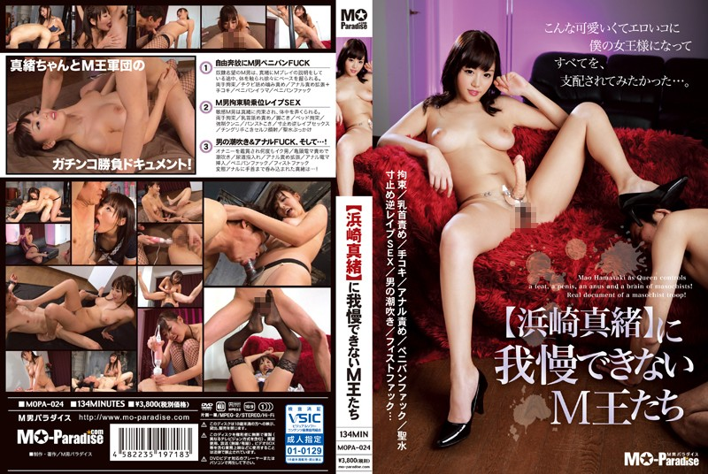 MOPA-024 free movies porn Masochists Can't Resist Mao Hamasaki