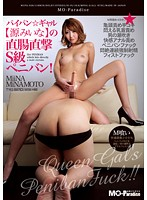 Shaved Pussy Gal Mina Minamoto Attacks Men's Asses With an Amazing Strap-On! Download