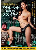 Miyu Kotohara In I've Become An Anal Pet And I'm Cumming Like A Bitch In Heat! Download