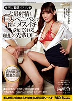 The Office Of A Man's Dreams ~My Ideal Female Coworker Makes Me Cum Buckets With Her Huge Strap-On~ An Takase Download