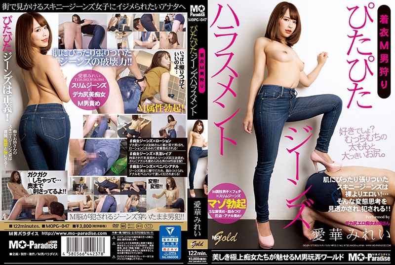 MOPG-047  Hunting For Clothed Masochist Man: Tight Jeans Harrassment With Mirei Aika