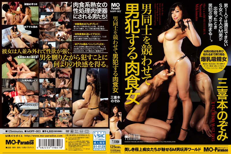 MOPP-003 StreamJav The Aggressive Woman Who Makes Men Compete Against Each Other And Fucks Them Nozomi Mikimoto