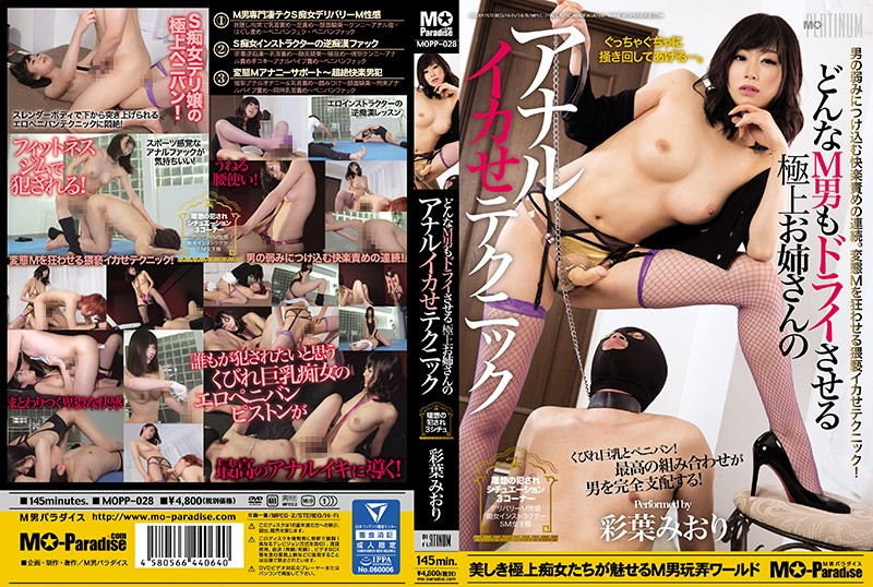 MOPP-028 The Anal Orgasm Technique Of A Hot Young Lady Who Can Milk Any Masochist Dry. Miori Ayaha