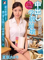 Creampie Class Destruction My Wife, The New Teacher, Was Turned Into A Cum Receptacle By Her Students Akari Natsubara Download