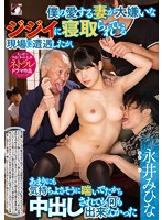I Caught My Beloved Wife Cuckold Fucking My Hateful Grandpa, But She Seemed To Be Enjoying Getting Creampie Fucked So Much That I Couldn't Do Anything About It Mihina Nagai Download