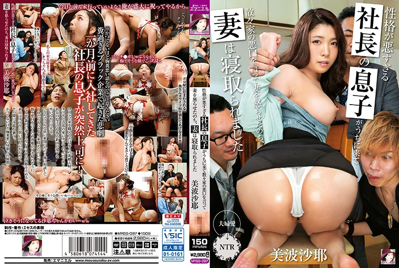 MRSS-097 jav actress Sana Minami Cheating With The Boss's Son – My Coworker's The Son Of The CEO And When He Came Over To My Place He