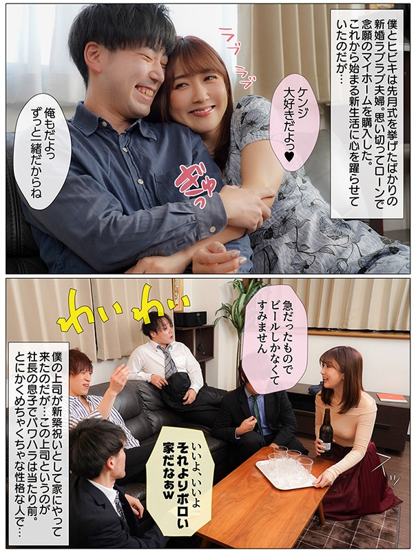 MRSS-108 The Son Of My Cruel Boss Came To My House And Fucked My Wife After Making Fun Of My House Hibiki Otsuki