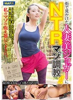 NTR Maso Breaking In Training With A Beautiful Married Woman Jogger!! Lea Kashii Download