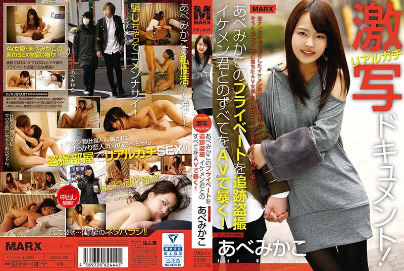 [MRXD-089]For Real A Furious Fucking Documentary! We Went Peeping On Mikako Abe In Her Private Moments We Expose Everything She Did With This Handsome Guy!