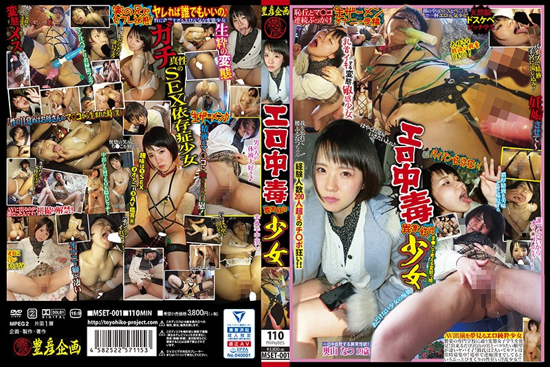 MSET-001 A Barely Legal Babe Who Is Addicted To Erotic, Abnormal Sex Natsu Okuyama