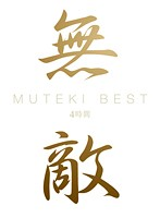 BEST of MUTEKI - 4 Hours Download