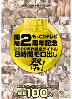 Erection TV 2nd Anniversary: All 2009 Titles, 8 Hour Festival! Download