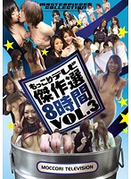TV Compilation! Erection Guaranteed! 8 Hours vol. 3 Download