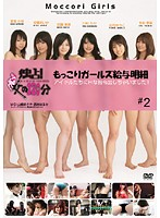 Exclusive! 120 minutes of girls and erections. Salary Advice #2: we gave pop idols some dirty instructions! 下載