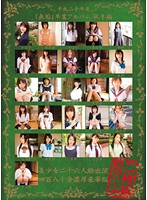 Pure Graduation Album, Fall & Winter Edition, Beautiful Teen Girls, 26 Girls Packed in a 480 Minute Deluxe Edition 2008 Download