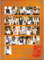 """2009 """"Innocence"""" Graduation Album: Spring/Summer Edition. Twenty-One Beautiful Girls in Total. 480 Minutes' Thick Deluxe Edition Download"""
