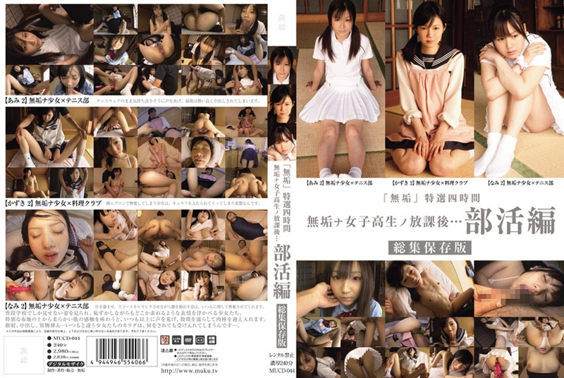MUCD-044 download or stream.