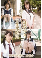 (Innocent) 4 Hours of Unspoiled Barely Legal Schoolgirls 下載