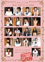 Pure Graduation Album, Spring & Summer Edition, Beautiful Teen Girls, 18 Girls Packed in a 480 Minute Deluxe Edition 2011 Download