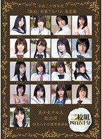 Pure Graduation Album, Spring & Summer Edition, Beautiful Teen Girls, 17 Girls Packed in a 480 Minute Deluxe Edition 2012 下載