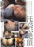 Pure, innocent beautiful girls get sweaty, forget themselves and come again and again! Dripping sweaty climaxes! 4 hours 下載