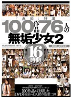 """Innocence"" Select 100 Works - 76 Sweet Barely Legal Teens 2 16 Hours Download"