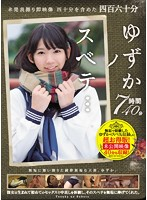 Everything You Ever Wanted To Know About Yuzuka... 7 Hours 40 Minutes A 460 Minute Epic Including 40 Previously Unreleased Minutes Of Footage 下載