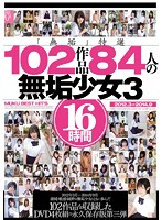 """Innocence"" Best Of 102 Works 84 Innocent Young Girls 16 Hours 下載"