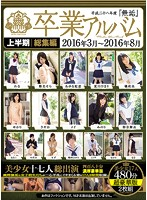 """2016 """"Innocence"""" A Graduation Album Highlights From The First Half Of 2016, March - August 17 Beautiful Girl Babes 480 Minutes Deep And Rich Deluxe Edition Download"""