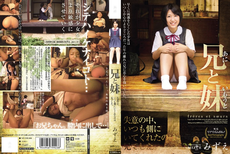 MUDR-001 A Brother And Sister. It Was My Brother Who Stayed By Me In Times Of Despair. Mizue - Schoolgirl, School Uniform, Relatives, Creampie, Beautiful Girl