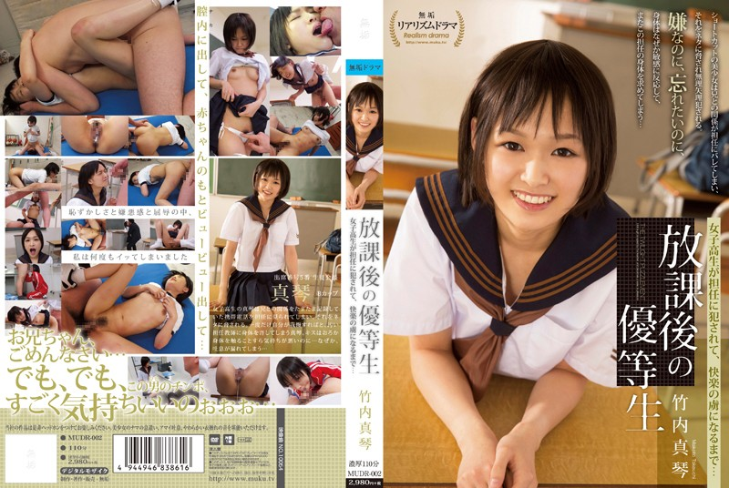 MUDR-002 Honor Student Schoolgirl Gets Fucked By Her Homeroom Teacher After School Until She Becomes A Slave To Pleasure...Makoto Takeuchi
