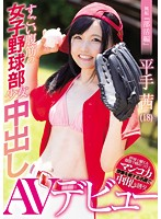 "Innocent ""Club Activity Edition"" Barely Legal Teen From Girl's Baseball Team With Amazing Abs Creampie Porn Debut Akane Hirate Download"