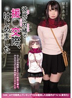 I Started Getting Paid To Go On Dates Behind My Boyfriend's Back. Aoi Kururugi Download