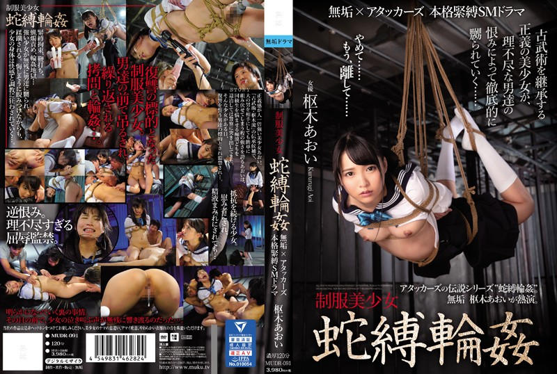 [MUDR-091]A Beautiful Y********l In Uniform Gets Snake Tied – G*******g Sex Innocence x Attackers An Authentic S&M Drama Aoi Kururugi