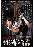 [MUDR-091] A Beautiful Y********l In Uniform Gets Snake Tied - G*******g Sex Innocence x Attackers An Authentic S&M Drama Aoi Kururugi
