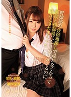 [MUDR-092] The Female Manager Of A Baseball Club Gets Caught In The Rain And Ends Up Sharing A Hotel Room With A Consultant Where She Gets Fucked And Creampied Despite Having A Boyfriend - Arare Mochizuki