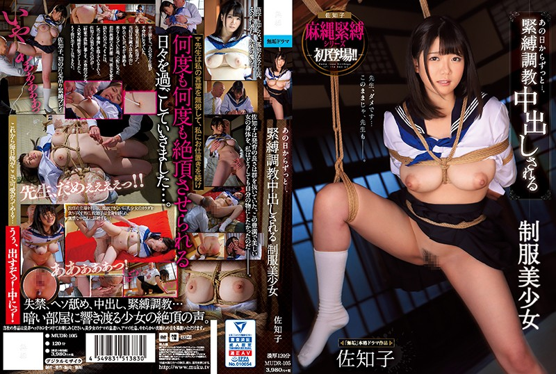 MUDR-105 From That Day On… – A Beautiful Y********l In Uniform Gets Broken In And Creampied –