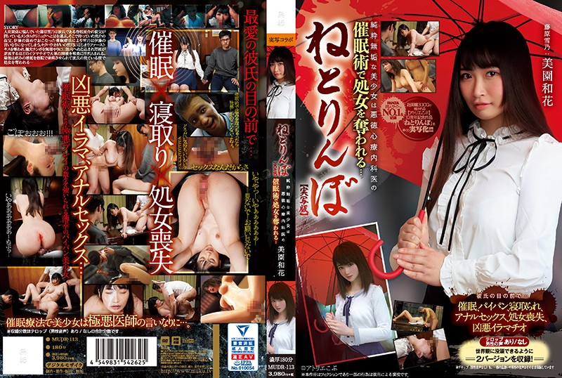 MUDR-113 Cuckold Limbo The Live-Action Edition An Innocent And Naive Beautiful Girl Virgin Falls