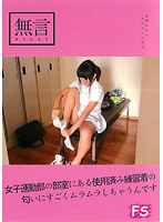 I'm Really Horny - Love The Smell Of The Sportswear In The Female Locker Room 下載