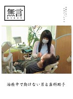 Dentist's Assistant And More Download
