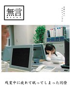 Asleep At Their Desks From Too Much Overtime - Feeling Up Coworkers Download