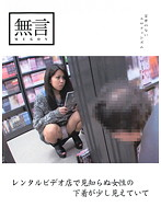 At The Rental Video Shop That Strange Girl's Panties Are Slightly Visible Download