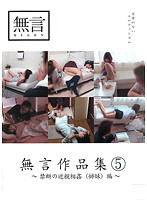 Without Words Collection 5 -The Forbidden Incest (Sisters) Edition- 下載