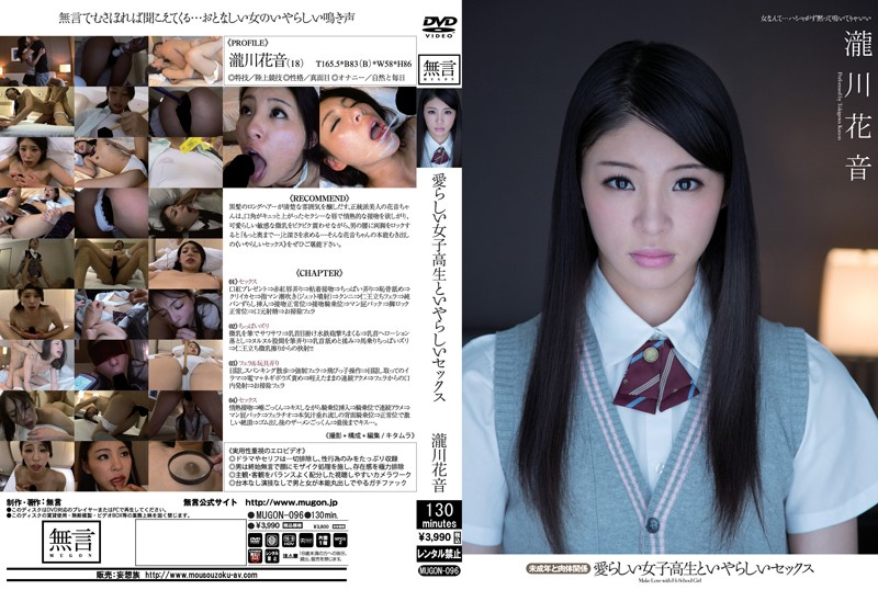 MUGON-096 jav actress Naughty Sex With Precious Schoolgirls – Barely Legal Sexual Relations Kanon Takigawa